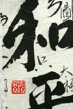 calligraphie idéogramme