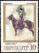 Soviet Russia Stamp Painting Nikolai Sverchkov, Riding Horse