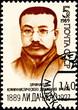 Soviet Russia Postage Stamp Li Dazhao Chinese Communist Party