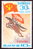 North Korea Propaganda Stamp Chollima Chonma Flying Horse Worker poster