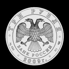 Серебряная монета в 3 рубля, банк Россия.