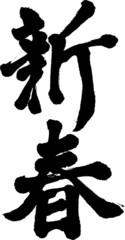 新春 - shinshun -