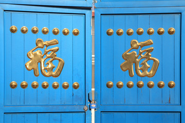 chinese characters on blue gate