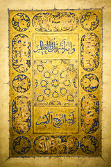 Rare Qur'anic page on paper created with gold and ink
