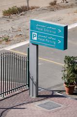 Parken arabisch
