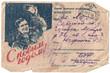 Постер, плакат: Военное письмо 1944 год Просмотрено военной цензурой