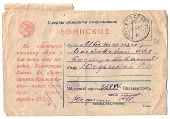 Военное письмо. 1943 год. Просмотрено военной цензурой.