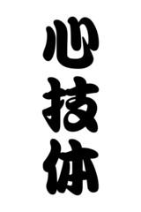 shin-gi- tai Japanese Kanji
