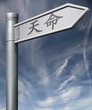 destiny road sign chinese characters clipping path