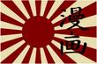 Drapeau japon impérial et texte manga en Japonais