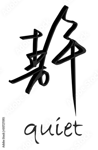 Chinese Calligraphy -quiet [vector 3D]