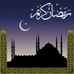 silhouette of mosques with Ramadan greetings in Arabic script