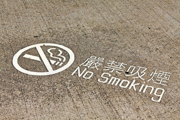 No smoking on ground