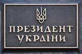 President of Ukraine poster