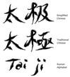 Tai ji chinese characters