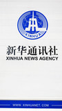 Xinhua News Agency poster