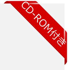 corner ribbon CD-ROM