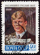 Postal stamp. C.A. Yesenin, 1958