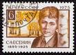Postal stamp. C.A. Yesenin, 1975