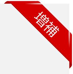 corner ribbon Enlargement