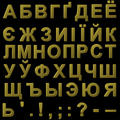Cyrillic volume metal letters, upper case