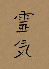 image of reiki symbol on parchment