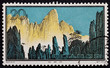 POST STAMP FROM CHINA 7