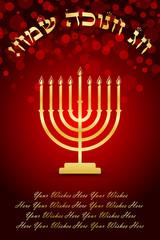 Vector Happy Hanukkah wish card (Hebrew)