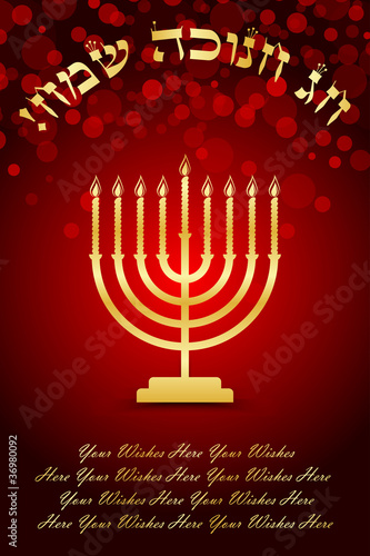 Vector Happy Hanukkah wish card (Hebrew)