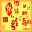 Dragon: Chinese Ancient seals, hieroglyphs,. Calligraphy