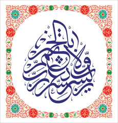 calligraphy design of quran