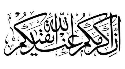 quran calligraphy text