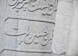 Ottoman Script poster