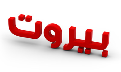 3d arabic word of beirut - clipping path included