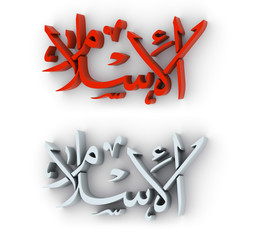 3d render of arabic word islam Hi Res easy to use in design