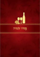 """Happy Passover"" vector wish card"