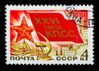 USSR - CIRCA 1981: A stamp printed in USSR, 26 Congress  CPSU, s