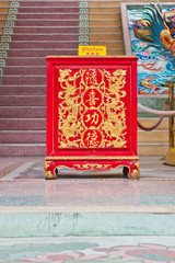 Donation box in Chinese temple