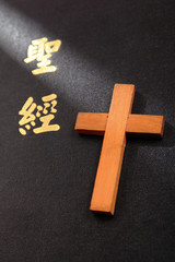 Chinese Bible Cover and wood cross