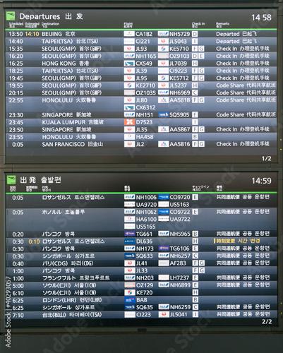 羽田空港国際線の時刻表
