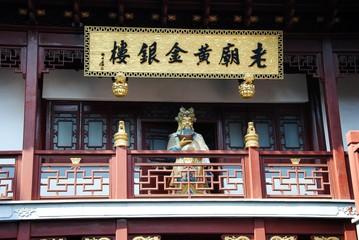 Une ancienne bijouterie à Shanghai