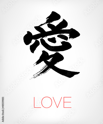 Chinese Character Love