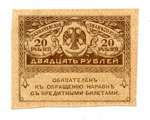 Russian 20 rouble bill (kerenka, 1917)