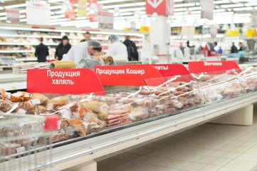 Variety of kosher and halal delicatessen in supermarket