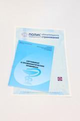 сертификат о прививках и полис медицинского страхования