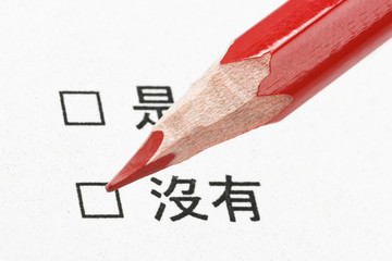 chinese questionnaire yes or not