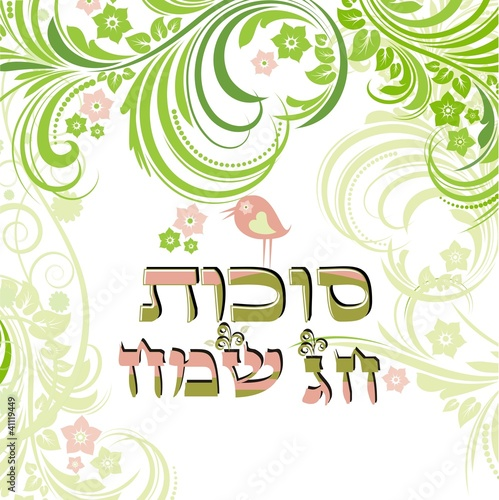Jewish holiday of Sukkot