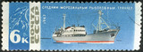 USSR - 1967: shows Fishing trawler