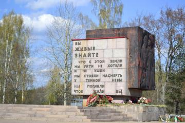Nevsky Pyatachok Memorial