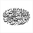 allah islamic calligraphi